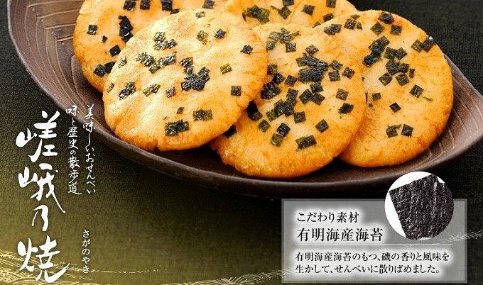 煎餅 嵯峨乃焼