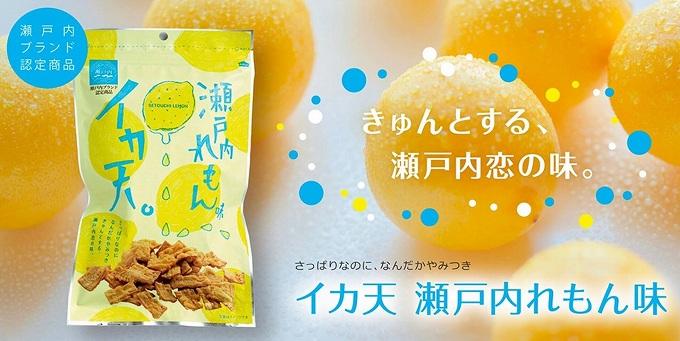 煎餅 イカ天瀬戸内レモン味