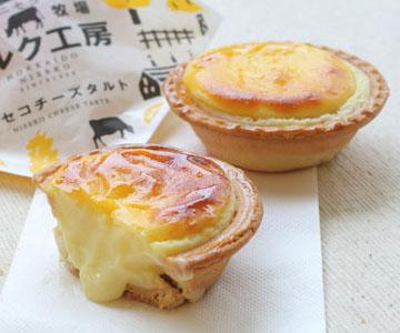 タルト ニセコほろけるチーズタルト