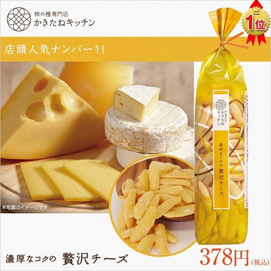 和菓子 かきたねキッチン 贅沢チーズ