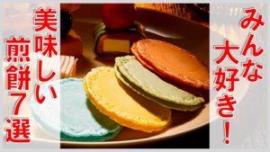 【煎餅】みんな大好き!サクサク美味しい7選